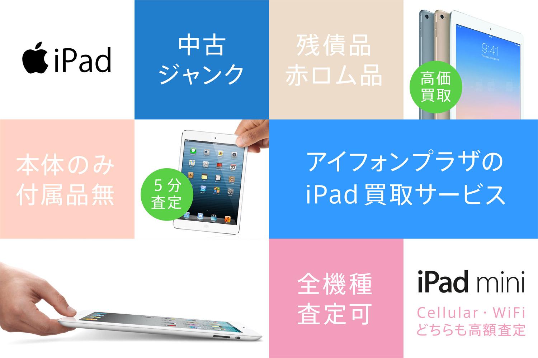 iPad買取価格