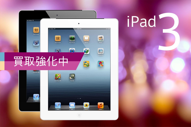 iPad第3世代買取価格