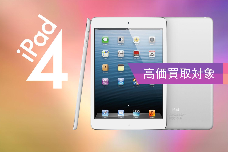 iPad第4世代買取価格
