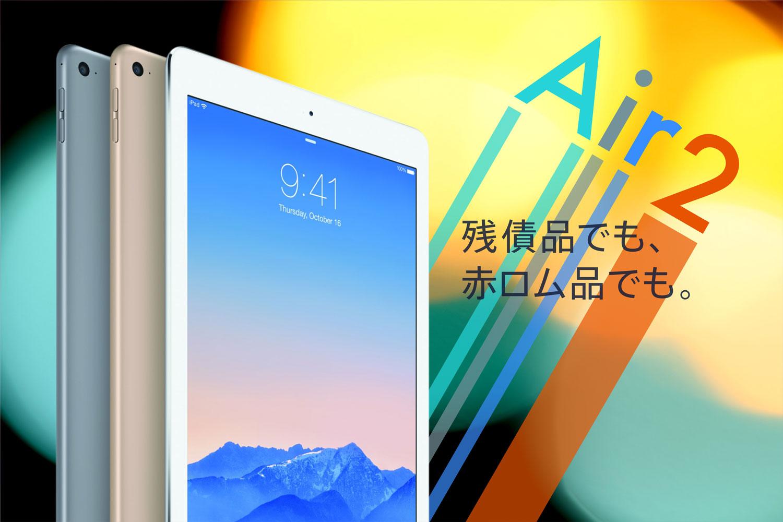 iPad Air2買取価格