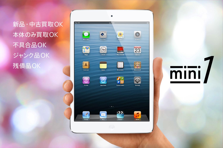 iPad mini買取価格