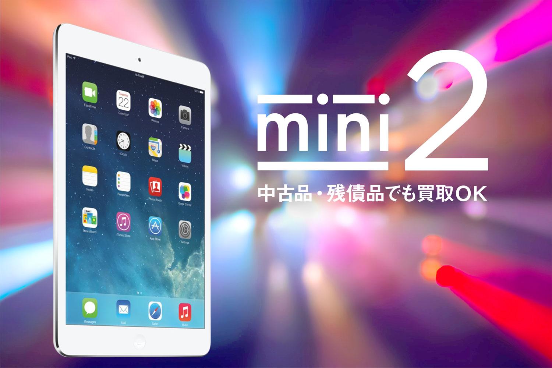 iPad mini2買取価格
