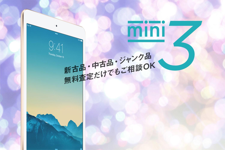 iPad mini3買取価格