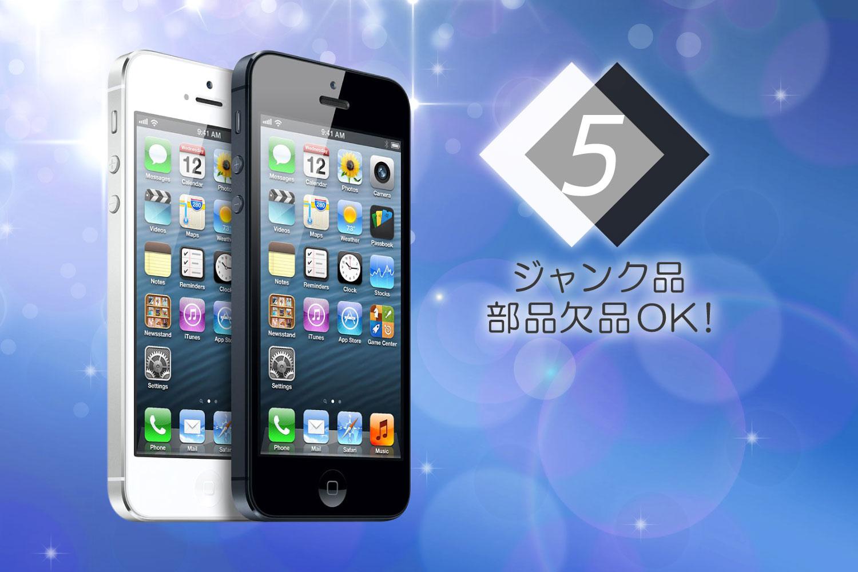 iPhone5買取価格
