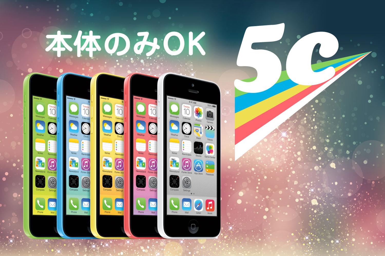 iPhone5C買取価格