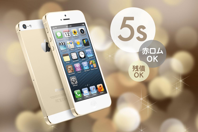 iPhone5S買取価格