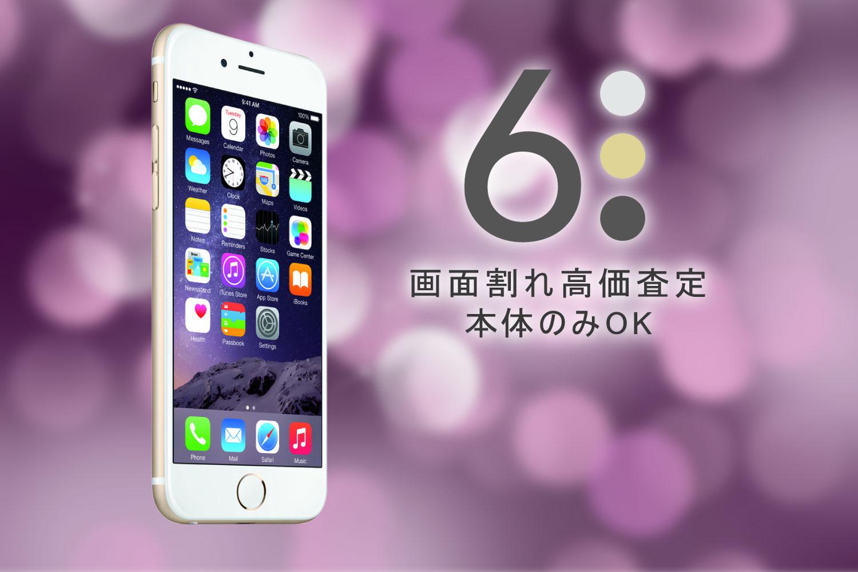 iPhone6買取価格
