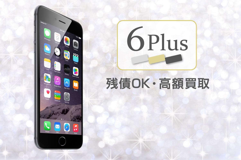 iPhone6Plus買取価格