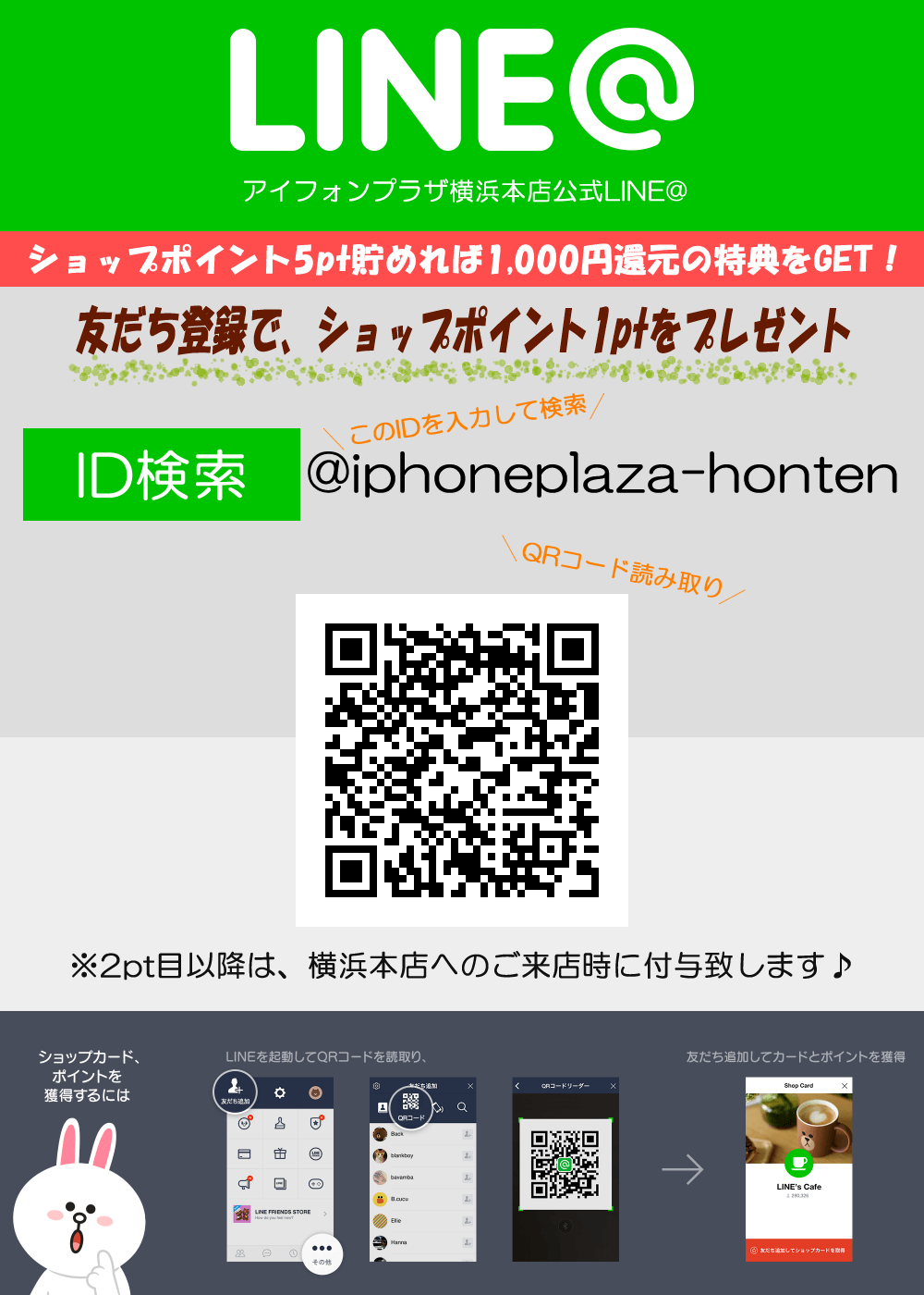 横浜本店公式LINE@