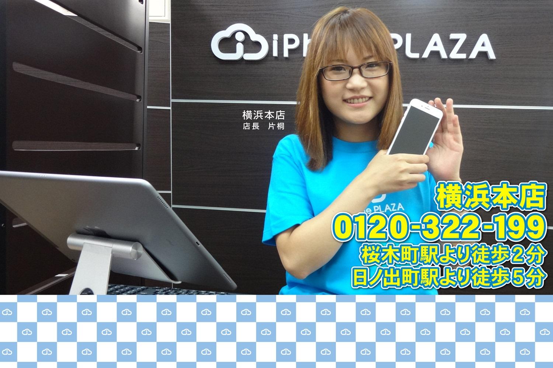 iPhone買取のアイフォンプラザ横浜本店