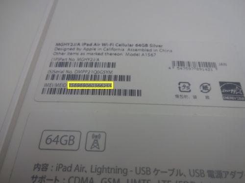 iPadのIMEI