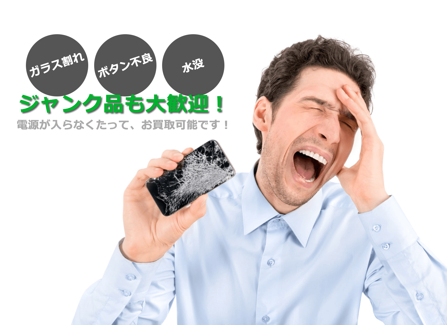 iPhoneジャンク≪故障≫買取価格