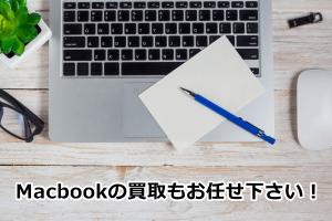 Macbook買取 横浜