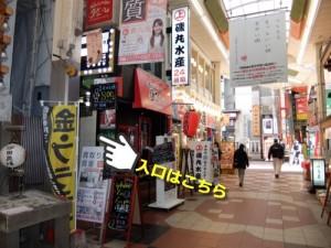 アイフォンプラザ大阪梅田店入口