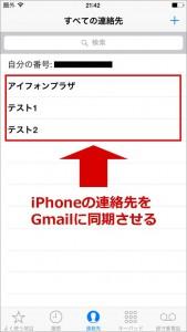 iPhone 連絡先 移行