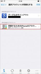 iPhone同期