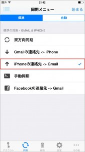iPhoneからGmailに同期
