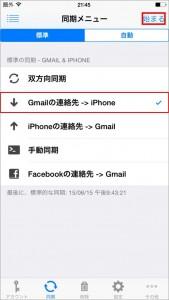 GmailからiPhoneへ連絡先同期