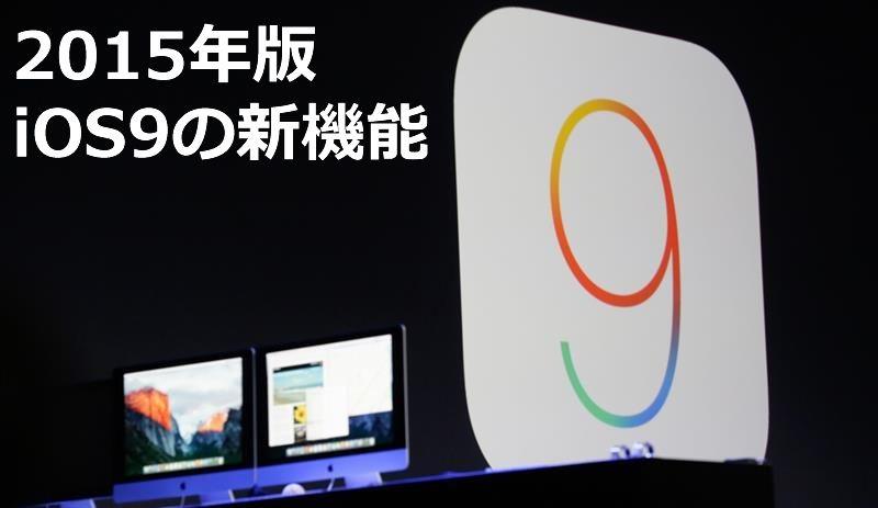 事前予習!iOS9で大きく進化する2つの新機能