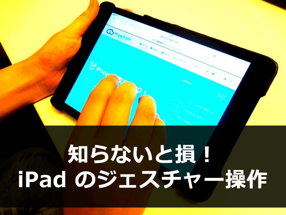 知らないと損!iPad のジェスチャー操作