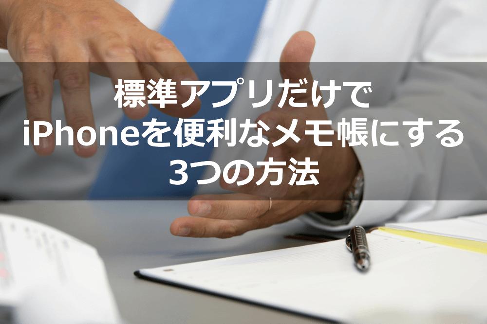 iPhone メモ帳
