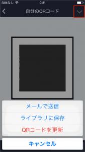 LINE QRコード送信