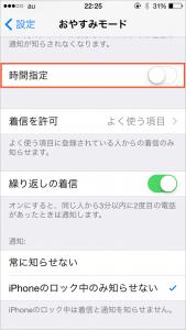 iPhone 時間指定