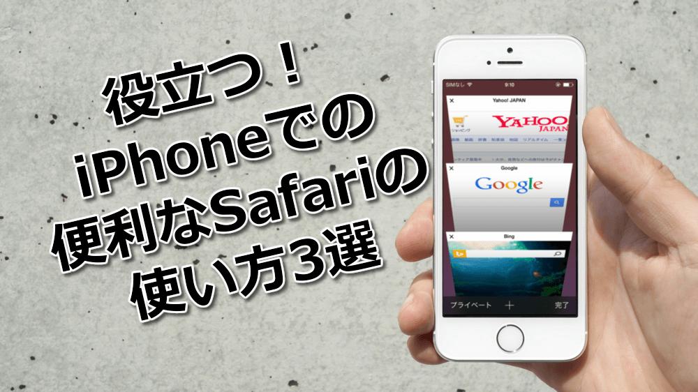 役立つ!iPhoneでの便利なSafariの使い方3選