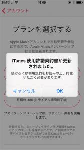 iTunes使用許諾契約書
