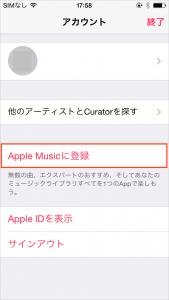 Apple Music登録