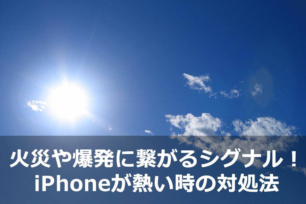 火災や爆発に繋がるシグナル!iPhoneが熱い時の対処法