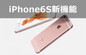 iPhone6Sの新機能