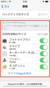アプリのバックアップ