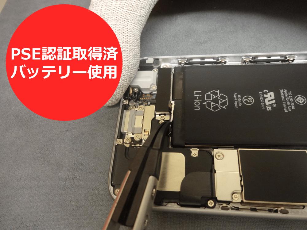 iPhoneの電池劣化はバッテリー交換修理