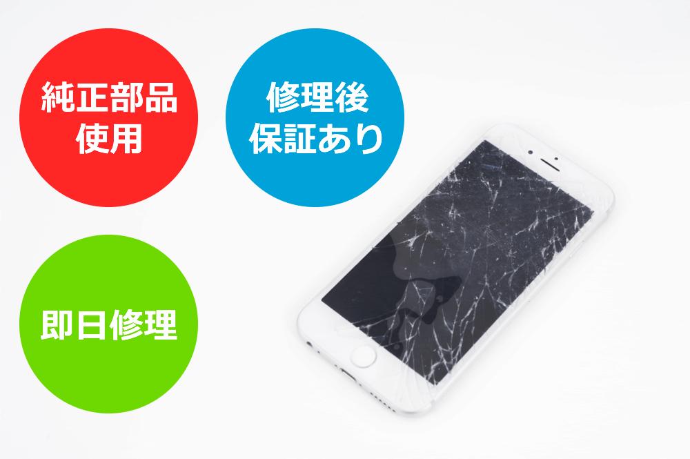 iPhoneガラス割れ・液晶不良交換修理