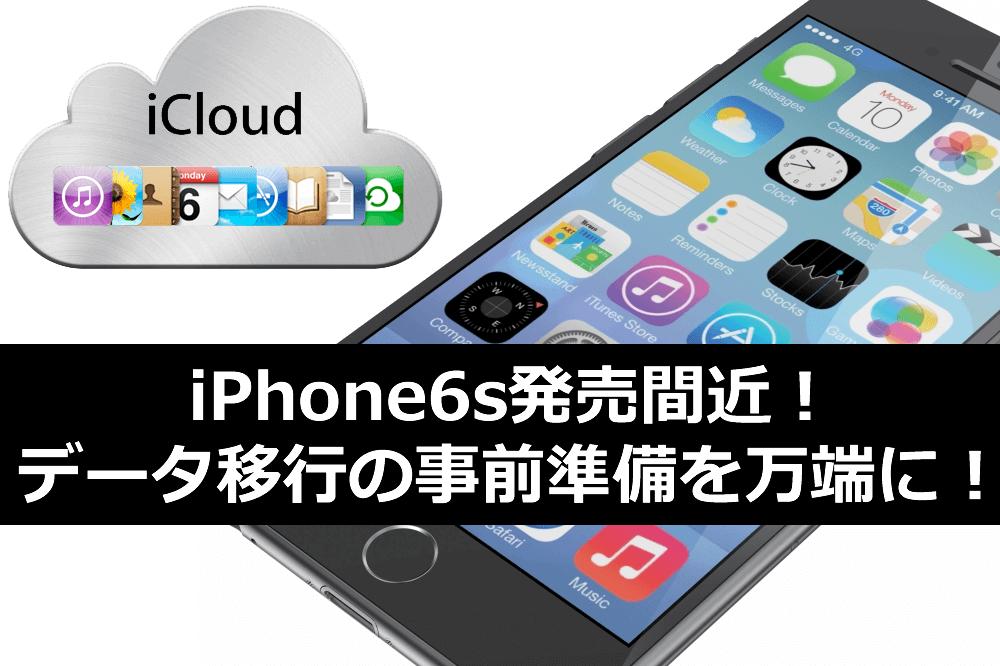 iPhoneのデータ移行