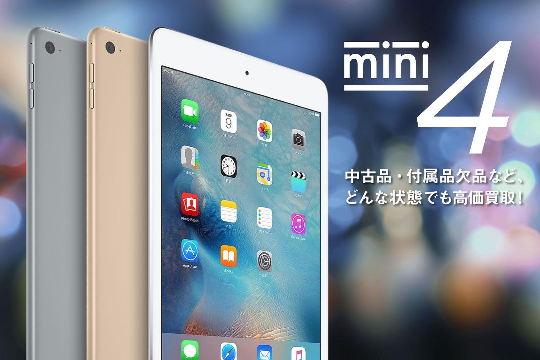 iPad mini4買取価格