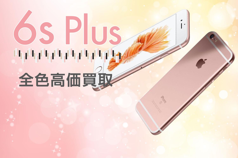 iPhone6s Plus買取価格