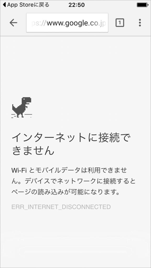 グーグル 恐竜