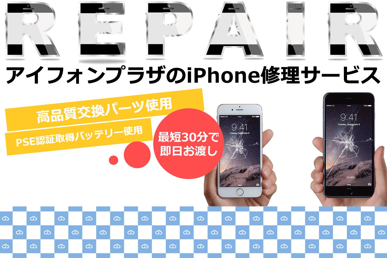 安心のiPhone修理サービス