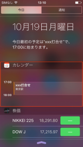 iPhone スケジュール