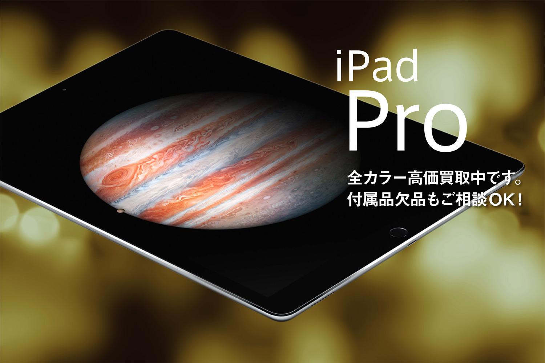 iPad Pro買取価格