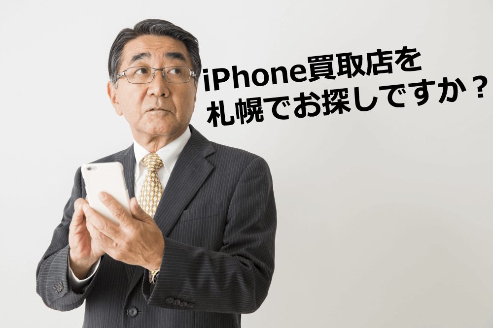 iPhone買取を札幌でお探しですか?