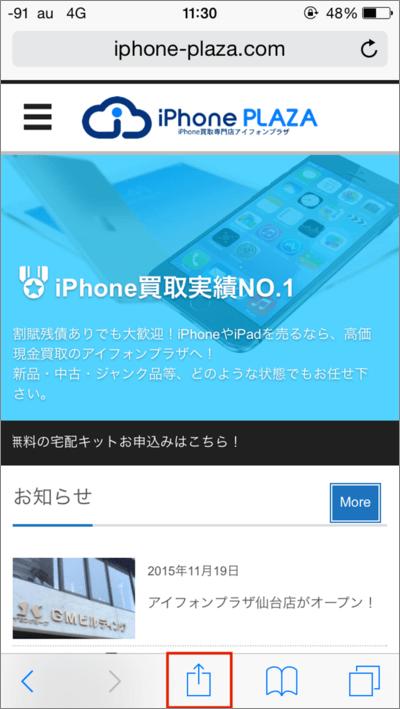iPhone アクションボタン
