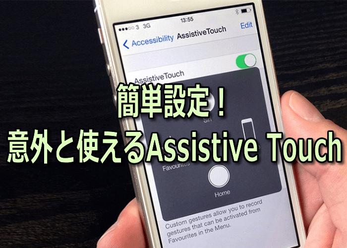 簡単設定!意外と使えるAssistive Touch