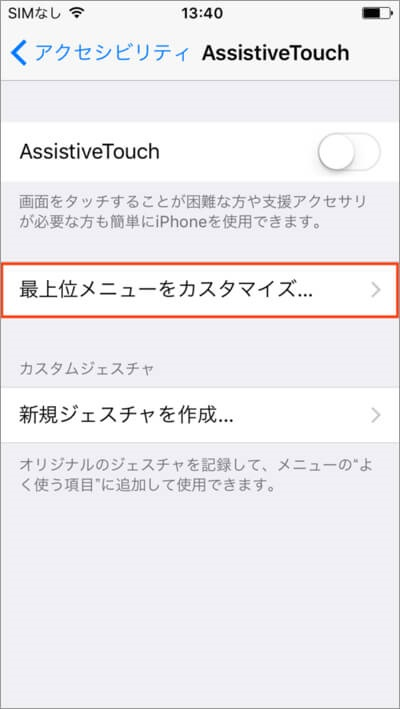 Assistive Touch カスタマイズ