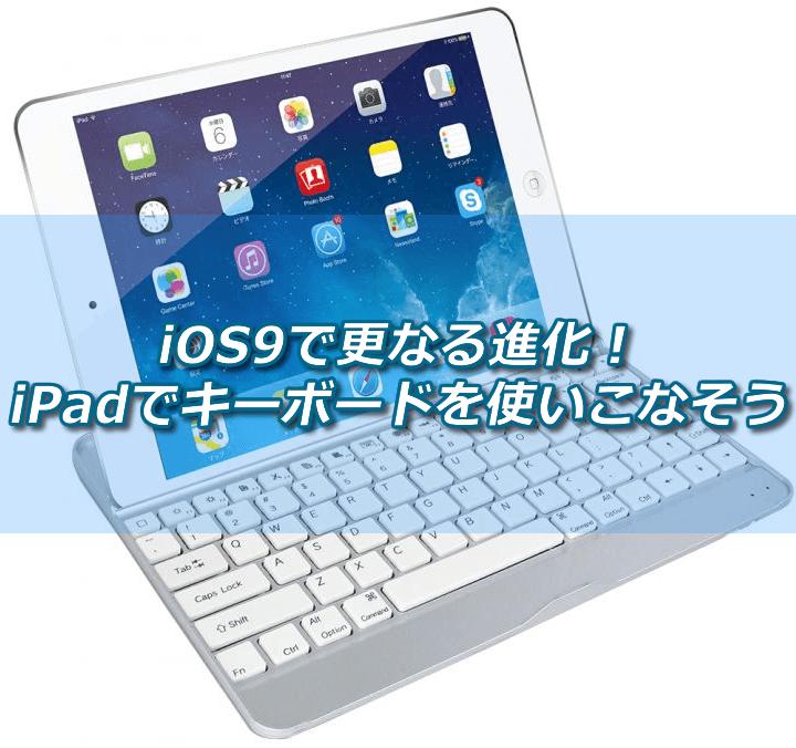 iOS9で更なる進化!iPadでキーボードを使いこなそう
