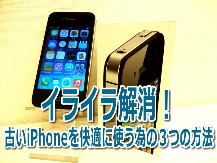 イライラ解消!古いiPhoneを快適に使う為の3つの方法