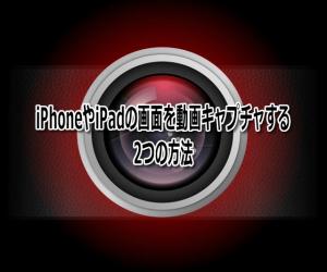 画面キャプチャ iPhone