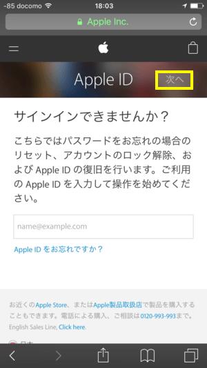 アップルID入力